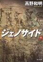 ジェノサイド(下) (角川文庫) [ 高野和明 ]