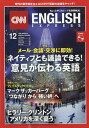 CNN ENGLISH EXPRESS (イングリッシュ・エクスプレス) 2017年 12月号 [雑