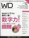 Web Designing (ウェブデザイニング) 2017年 12月号 [雑誌]