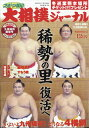 スポーツ報知大相撲ジャーナル 2017年 12月号 [雑誌]