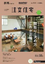 SUUMO注文住宅 群馬で建てる 2017年秋冬号 [雑誌]