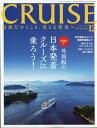 CRUISE (クルーズ) 2017年 12月号 [雑誌]