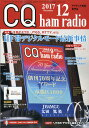 CQ ham radio (ハムラジオ) 2017年 12月号 [雑誌]