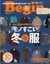 Begin (ビギン) 2017年 12月号 [雑誌]