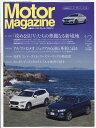 Motor Magazine (モーター マガジン) 2017年 12月号 [雑誌]