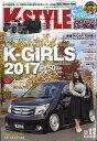 楽天楽天ブックスK-STYLE (ケイスタイル) 2017年 12月号 [雑誌]