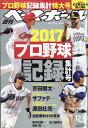 週刊 ベースボール 2017年 12/18号 [雑誌]