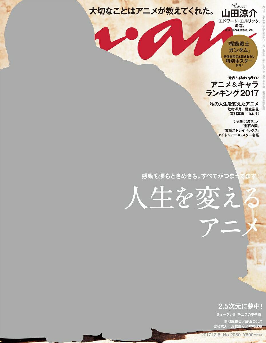 an・an(アン・アン)2017年12/6号[雑誌]