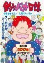 釣りバカ日誌 100 (ビッグ コミックス) [ やまさき 十三 ]