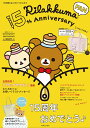 リラックマ ファン 15th Anniversary (生活シリーズ) [ 主婦と生活社 ]