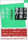 オウム真理教事件(2) カルトと社会 [ 島田裕巳 ]