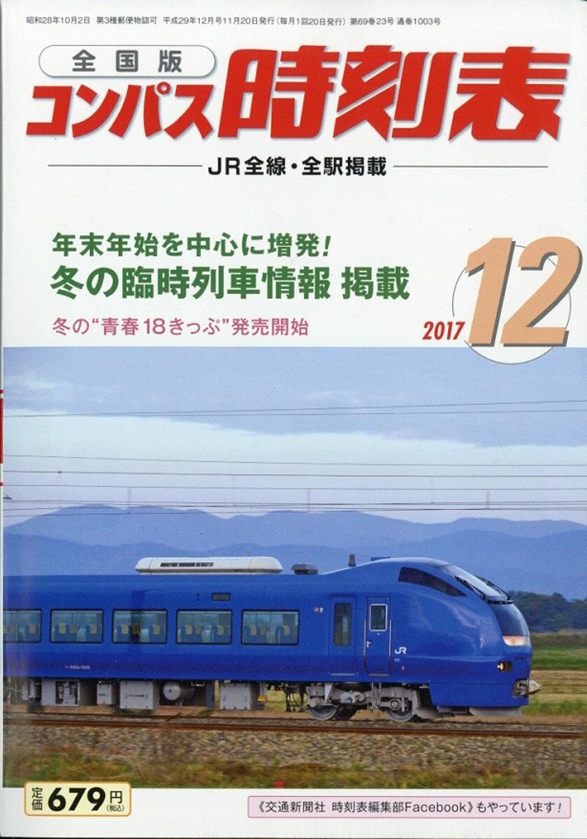 全国版コンパス時刻表2017年12月号[雑誌]