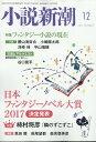 小説新潮 2017年 12月号 雑誌