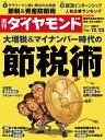 週刊 ダイヤモンド 2017年 12/23号 [雑誌]