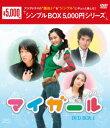 マイ・ガール DVD-BOX1 [ イ・ダヘ ]
