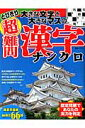 とびきり大きな文字と大きなマスの超難問漢字ナンクロ