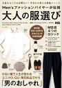 大人の服選び Men'sファッションバイヤーが伝授 (TJ ...