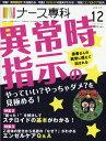 ナース専科 2017年 12月号 [雑誌]