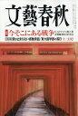 文藝春秋 2017年 12月号 [雑誌]