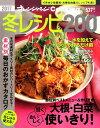 冬レシピ200(2017)