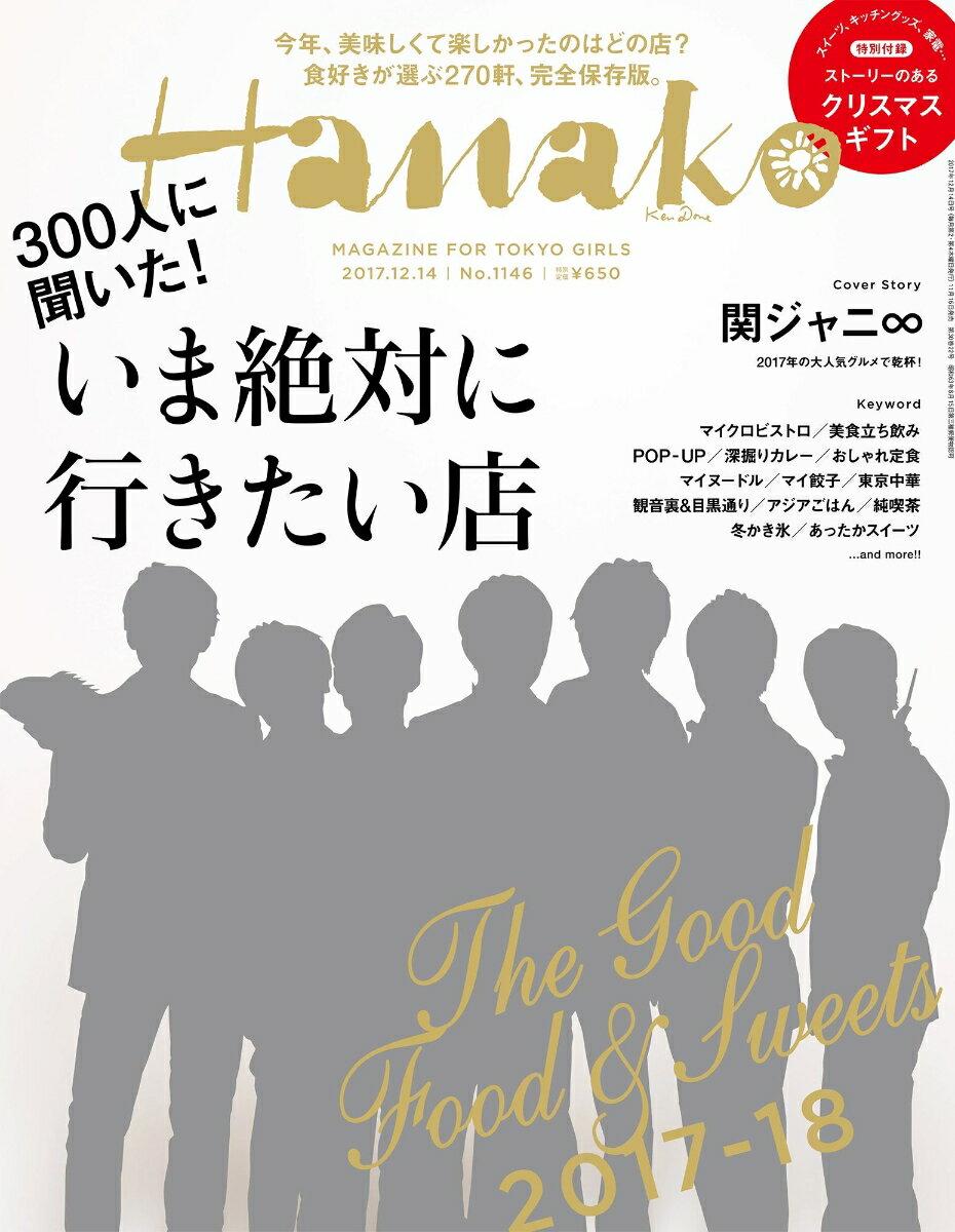 Hanako(ハナコ)2017年12/14号[雑誌]