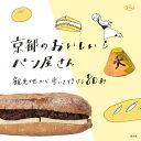 京都のおいしいパン屋さん 観光地から歩いていける80軒 [ 淡交社編集局 ]
