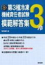 第三種冷凍機械責任者試験模範解答集 平成30年版 [ 電気書院 ]