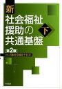 新社会福祉援助の共通基盤(下)第2版 [ 日本社会福祉士会 ]