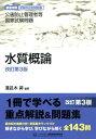水質概論改訂第3版 公害防止管理者等国家試験問題 [ 溝呂木昇 ]