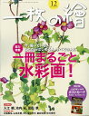 一枚の繪 2017年 12月号 [雑誌]
