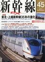 新幹線 EX (エクスプローラ) 2017年 12月号 [雑誌]