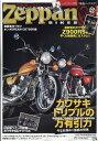 Zeppan BIKES Volume27 (絶版バイクス2...