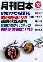 月刊 日本 2017年 12月号 [雑誌]