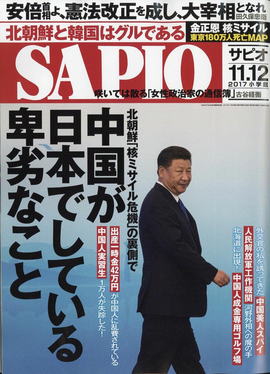 SAPIO(サピオ)2017年12月号[雑誌]