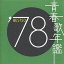 青春歌年鑑BEST30 ′78 [ (オムニバス) ]