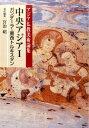アジア仏教美術論集(中央アジア 1) [ 宮治昭 ]