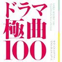 ドラマ極曲100 サウンドトラック・ベストセレクション [ (サウンドトラック) ]