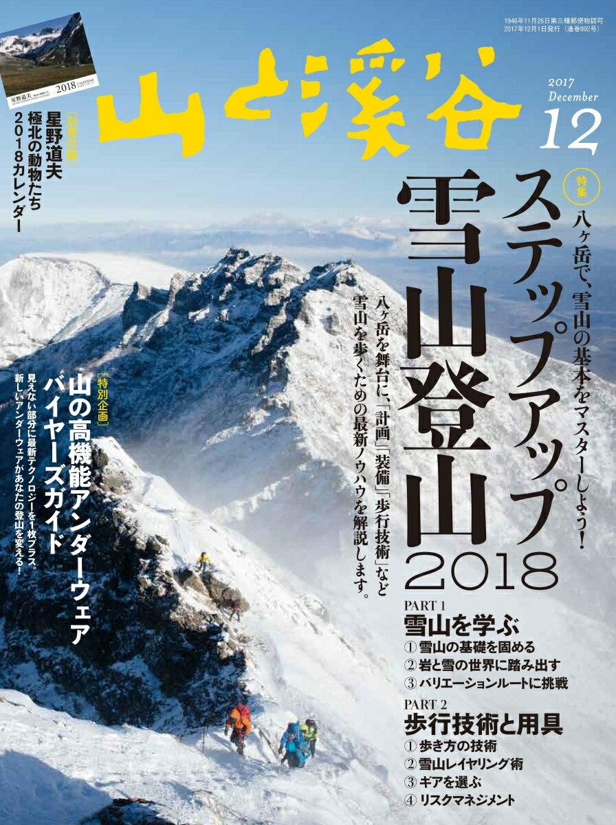 山と渓谷2017年12月号[雑誌]