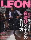 LEON (レオン) 2017年 12月号 [雑誌]