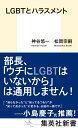 LGBTとハラスメント (集英社新書) [ 神谷 悠一 ]