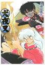 犬夜叉 ワイド版 6 (少年サンデーコミックススペシャル) 高橋留美子