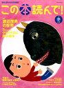 この本読んで!(第61号(2016冬))