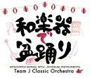 和楽器で盆踊り [ TEAM J クラシック・オーケストラ ...