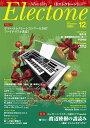 エレクトーンをもっと楽しむための情報&スコア・マガジン 月刊エレクトーン2017年12月号