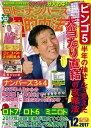 ロト・ナンバーズ「超」的中法 2017年 12月号 [雑誌]