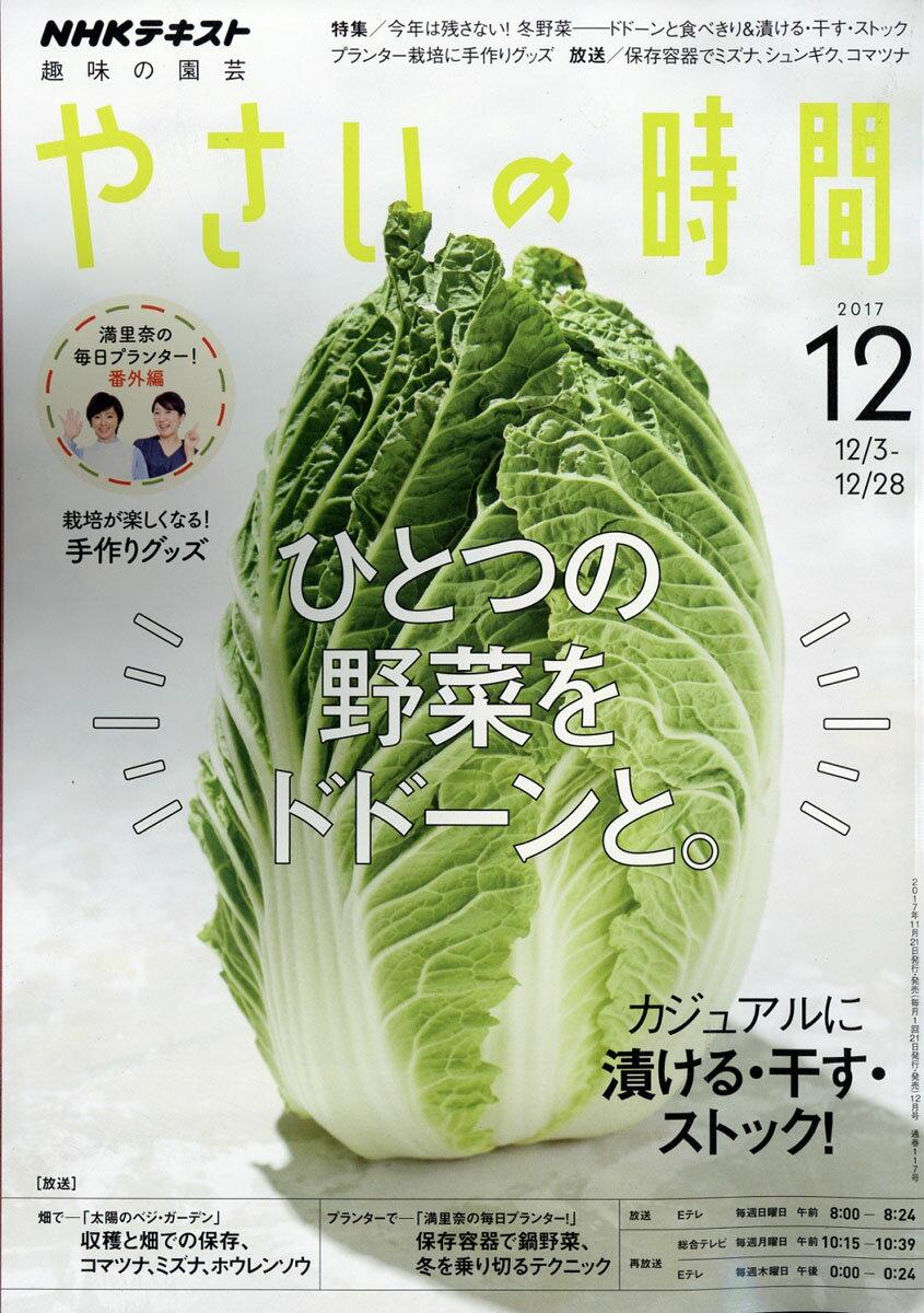 NHK趣味の園芸やさいの時間2017年12月号[雑誌]