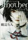 Another(エピソードS) (角川文庫) 綾辻行人