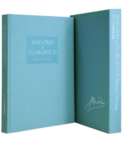 ヴォーリズ建築図面集 W. M. VORIES & CO.、 ARCHITECTS Selected Drawings [ 一粒社ヴォーリズ建築事務所 ]