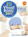 作って覚えるVisual Basic 2017 デスクトップアプリ入門 荻原 裕之
