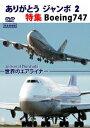 世界のエアライナー ありがとう「ジャンボ」2 特集 Boeing747 [ (趣味/教養) ]